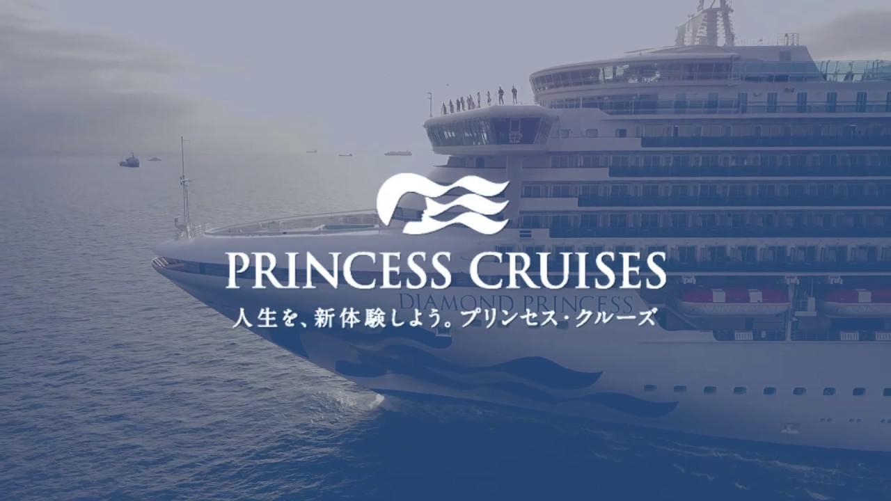 画像: ダイヤモンド・プリンセス 船内紹介 | プリンセス・クルーズ www.youtube.com