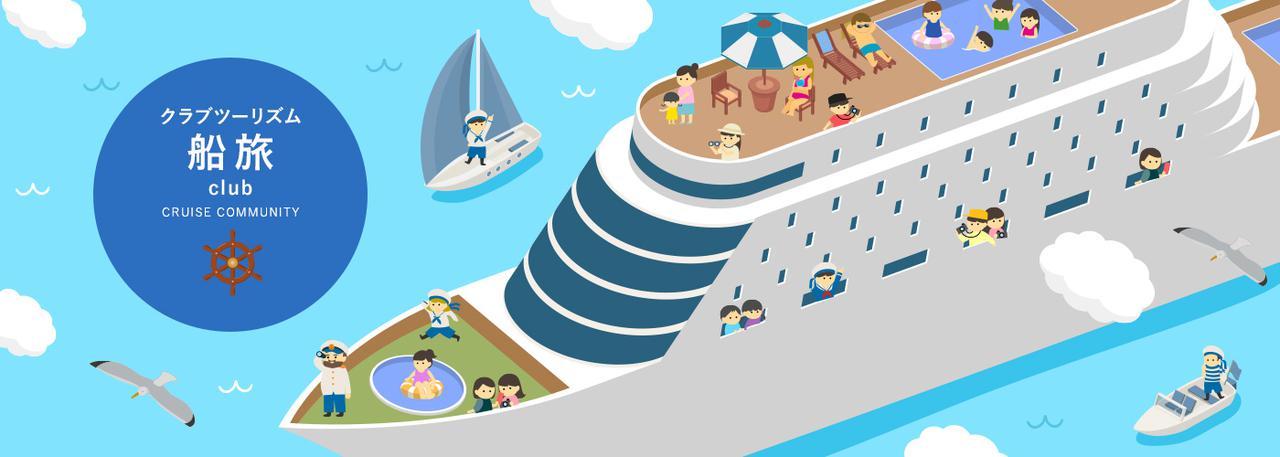 画像: 【クラブツーリズム 趣味に夢中】船旅club|趣味を楽しむコミュニティサイト