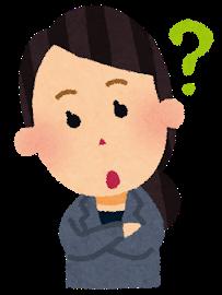 女性会社員の表情イラスト「疑問」