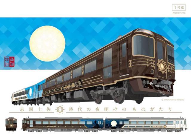 画像: 『四国を駆ける2つの観光列車で楽しむ鉄道旅3日間』<四季の華> 好評につき追加設定あり|クラブツーリズム