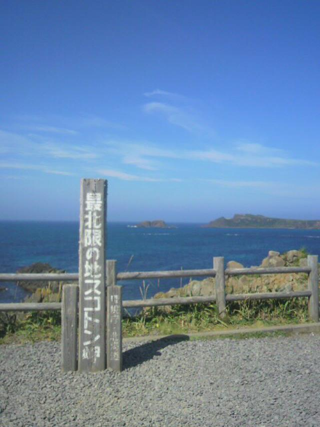 画像: スコトン岬から眺める「トド島」(イメージ)※弊社添乗員撮影