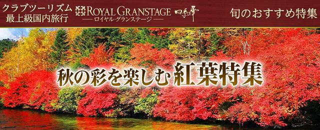 画像: 四季の華 秋の紅葉ツアー・旅行 クラブツーリズム