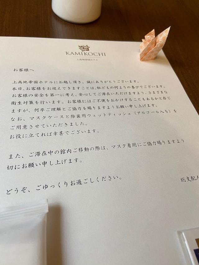 画像: 上高地帝国ホテルからのご案内(イメージ/添乗員撮影)