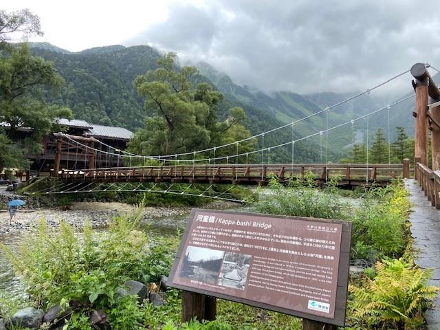 画像: 河童橋(イメージ/添乗員撮影)