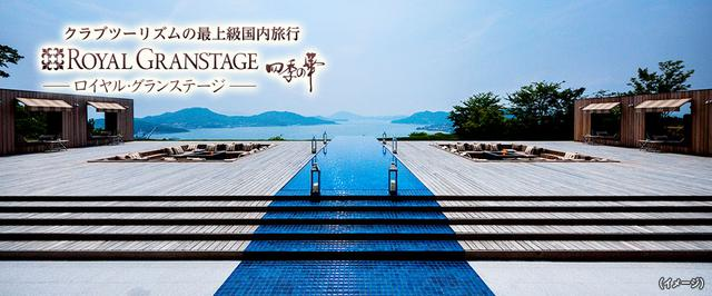 画像: ロイヤル・グランステージ 四季の華ツアー・旅行|クラブツーリズム