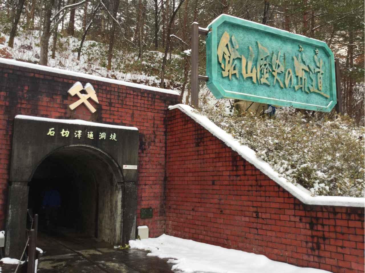 画像: 尾去沢鉱山入口 (イメージ/弊社添乗員撮影)