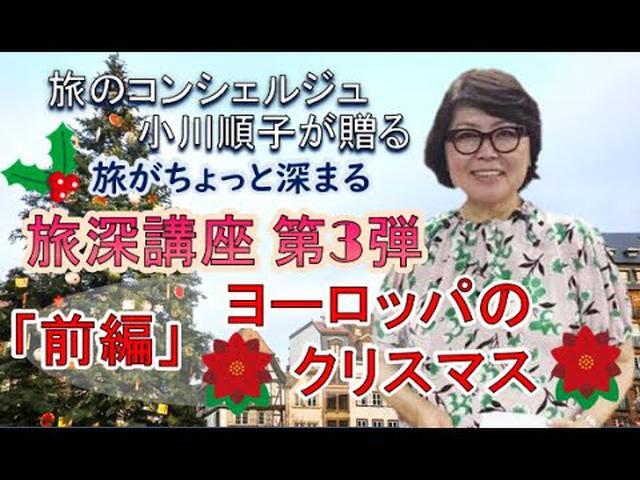 画像: 旅のコンシェルジュ小川順子「旅深講座」ヨーロッパのクリスマス・前編 www.youtube.com