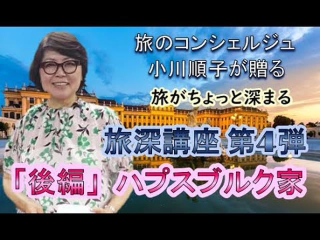 画像: 旅のコンシェルジュ小川順子「旅深講座」ハプスブルク家 後編 www.youtube.com