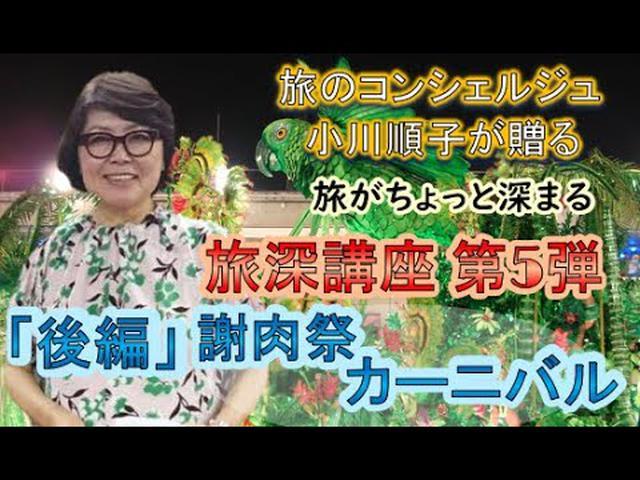 画像: 旅のコンシェルジュ小川順子「旅深講座」謝肉祭/カーニバル 後編 www.youtube.com