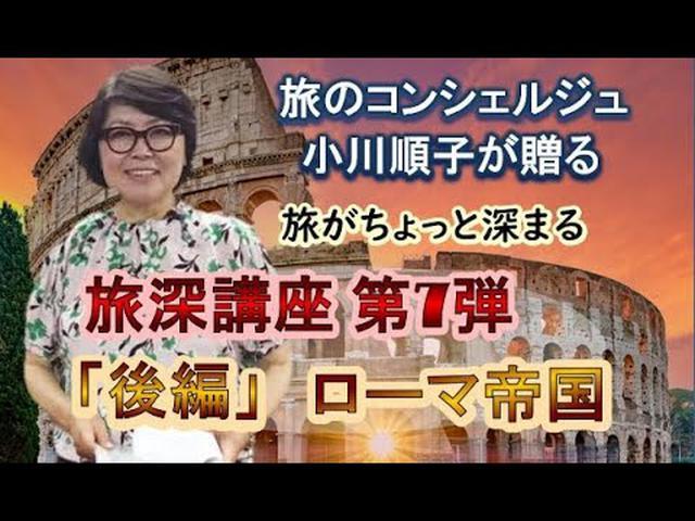 画像: 旅のコンシェルジュ小川順子「旅深講座」ローマ帝国 後編 www.youtube.com