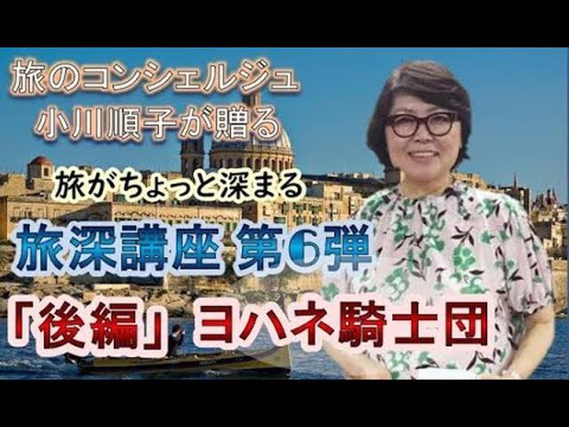 画像: 旅のコンシェルジュ小川順子「旅深講座」ヨハネ騎士団 後編 www.youtube.com