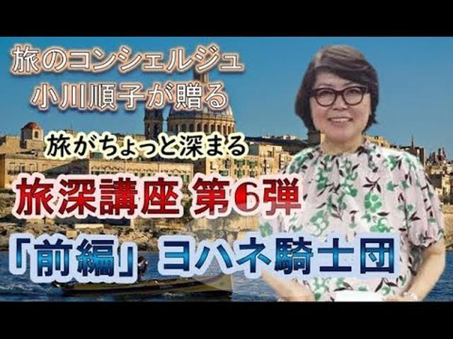 画像: 旅のコンシェルジュ小川順子「旅深講座」ヨハネ騎士団 前編 www.youtube.com