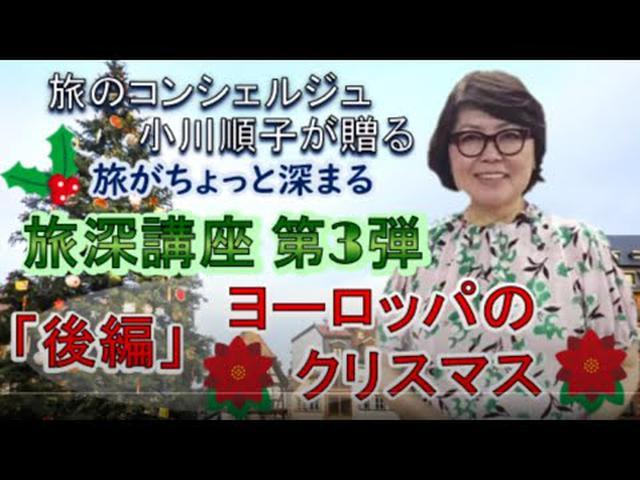 画像: 旅のコンシェルジュ小川順子「旅深講座」ヨーロッパのクリスマス 後編 www.youtube.com