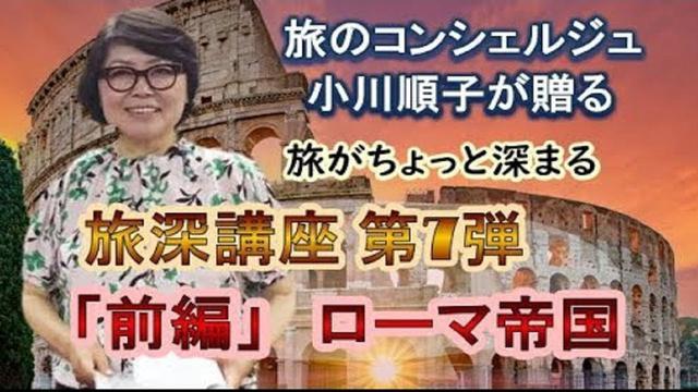 画像: 旅のコンシェルジュ小川順子「旅深講座」ローマ帝国 前編 www.youtube.com