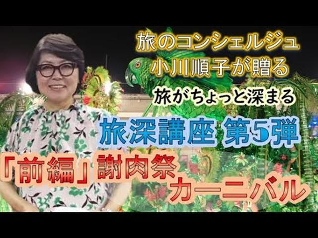 画像: 旅のコンシェルジュ小川順子「旅深講座」謝肉祭/カーニバル 前編 www.youtube.com