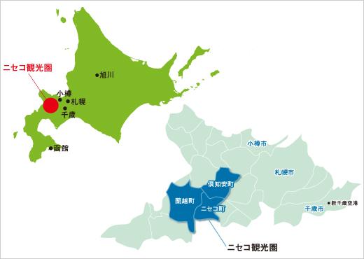 画像: ニセコ観光圏(ニセコ観光圏公式サイトより) niseko-tourism-zone.com