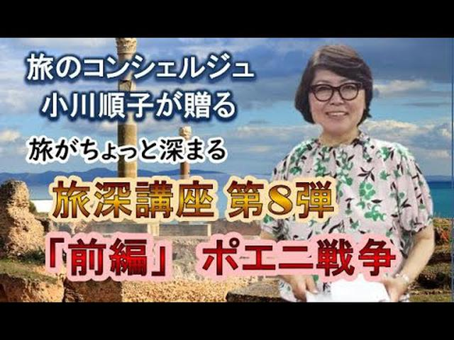 画像: 旅のコンシェルジュ小川順子「旅深講座」ポエニ戦争 前編 www.youtube.com