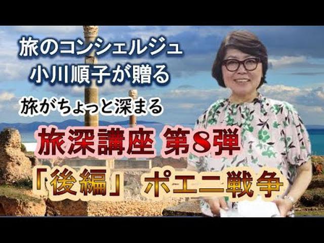 画像: 旅のコンシェルジュ小川順子「旅深講座」ポエニ戦争 後編 www.youtube.com
