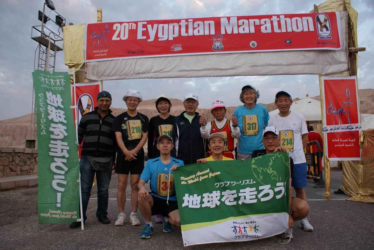 画像: 地球を走ろう!マラソンツアー スポーツ テーマのある旅 クラブツーリズム