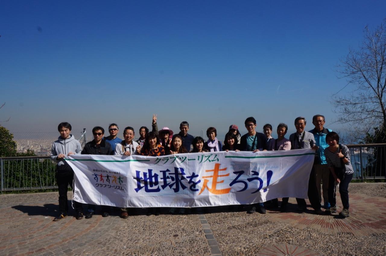 画像1: みなさんこんにちは。地球を走ろう!添乗員の長谷川です 3月はスペインのバルセロナマラソンに同行してまいりました!