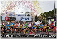 画像: バルセロナマラソン|ヨーロッパ・アフリカ|大会一覧から探す|地球を走ろう!マラソンツアー|スポーツ|クラブツーリズム