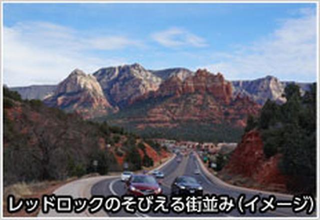 画像: セドナマラソン|南北アメリカ|大会一覧から探す|地球を走ろう!マラソンツアー|スポーツ|クラブツーリズム