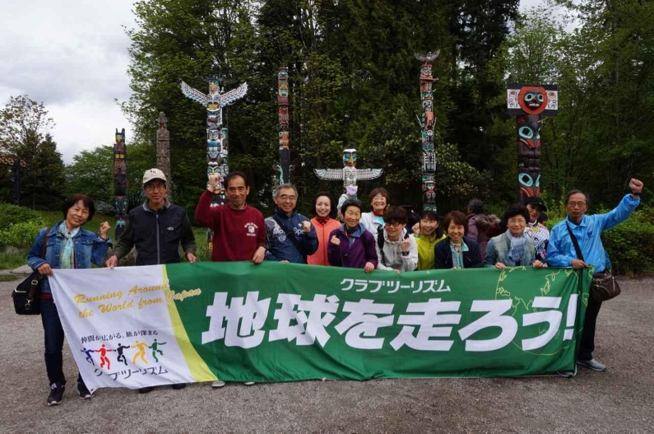 画像1: 【地球を走ろう!】爽やかな春のカナダ バンクーバーマラソンツアー 大会レポート