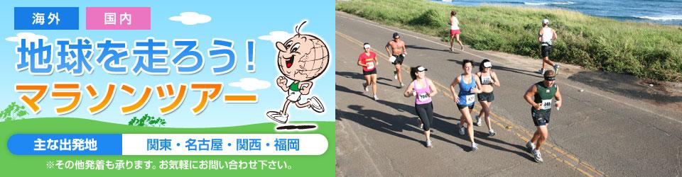 画像: ベルリンマラソン|ヨーロッパ・アフリカ|大会一覧から探す|地球を走ろう!マラソンツアー|スポーツ|クラブツーリズム