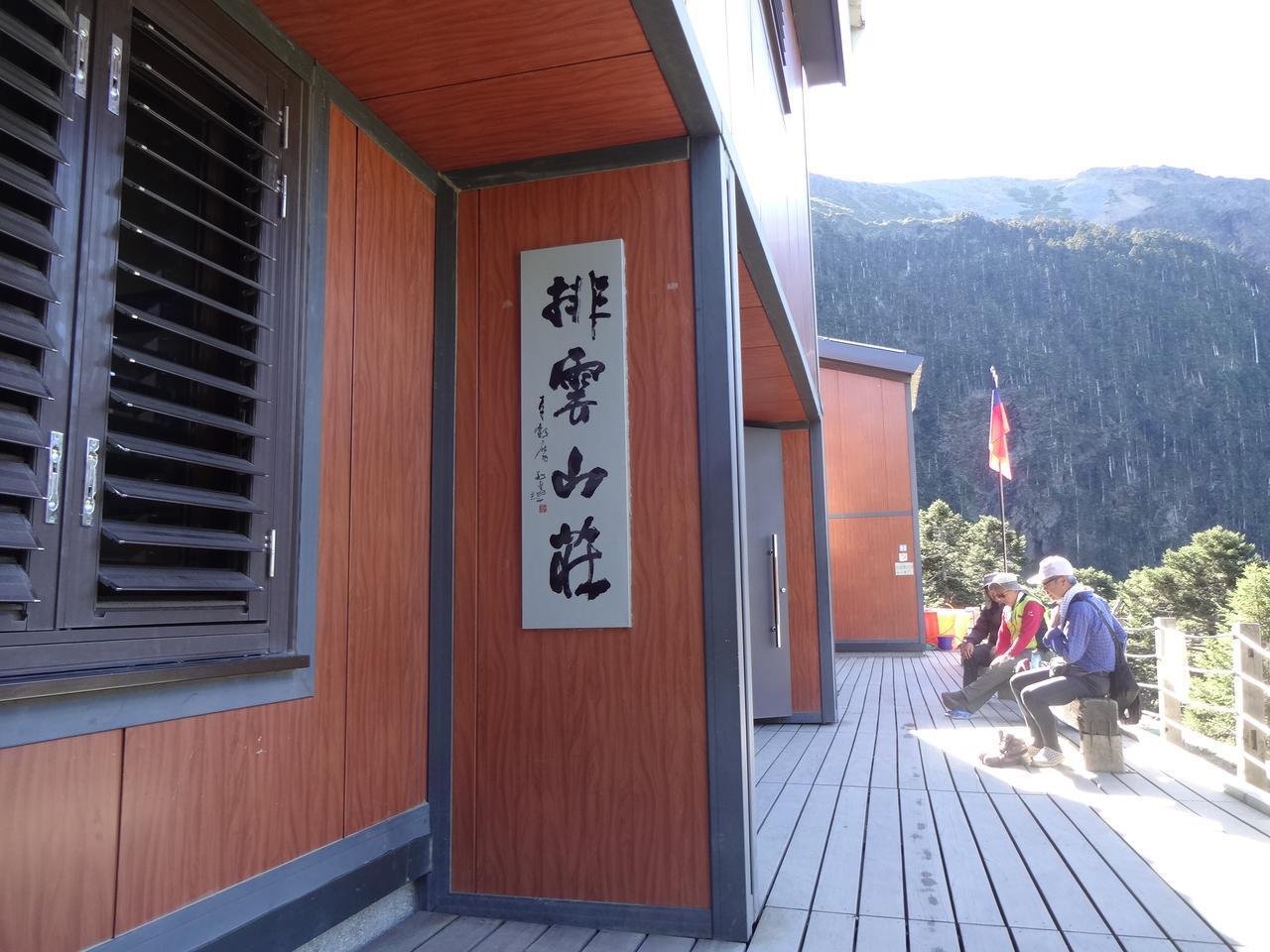 画像: [登山1日目] 登山スタート!(タタカ鞍部2,610m~排雲山荘3,402m) 歩行:約11km、約5時間 標高差:約800mの登り