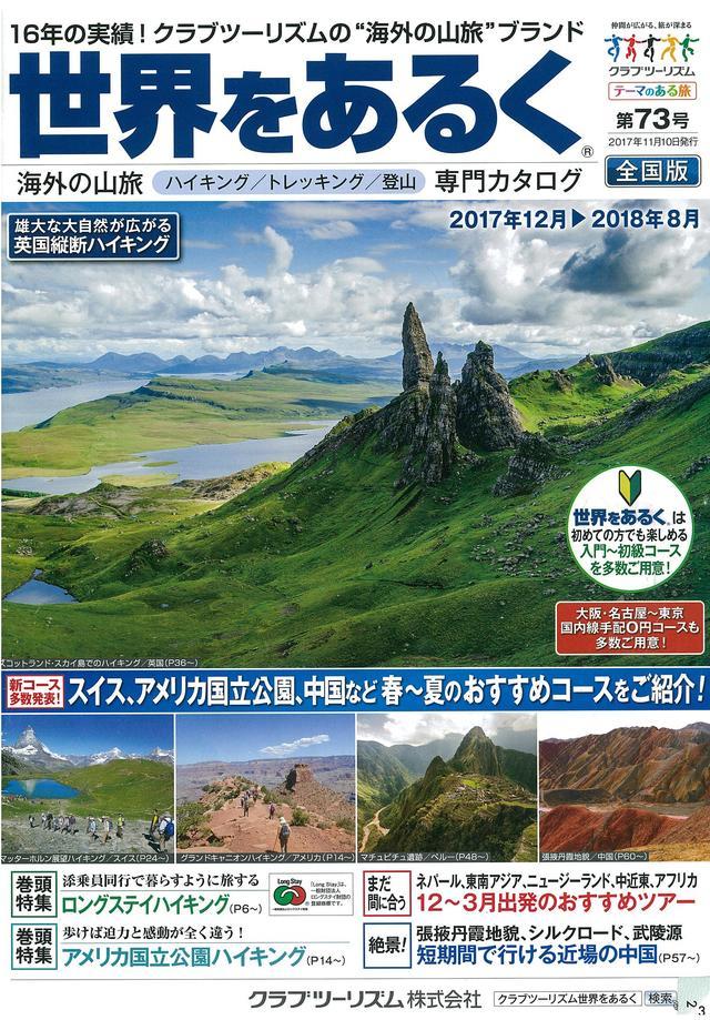 画像: パンフレットのご請求 世界をあるく 73号 www.club-t.com