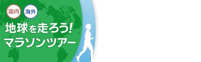 画像: ヘルシンキマラソン(ヨーロッパ・アフリカ)|地球を走ろう!マラソンツアー・旅行|クラブツーリズム