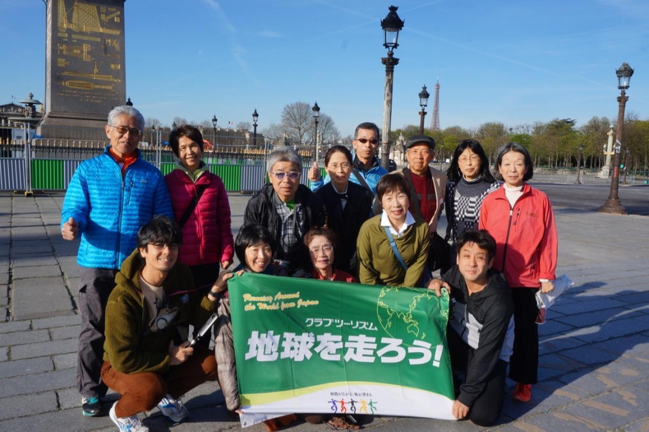 画像1: 【地球を走ろう!】華の都パリと世界遺産モンサンミッシェル パリマラソンツアー ツアーレポート