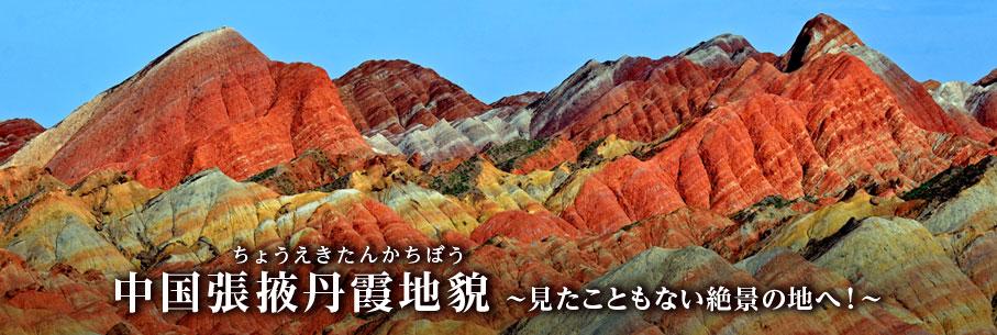 画像: 【世界をあるく】中国・張掖丹霞地貌 絶景ハイキングの旅
