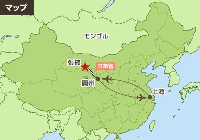 画像: 上海~蘭州~張掖の地図