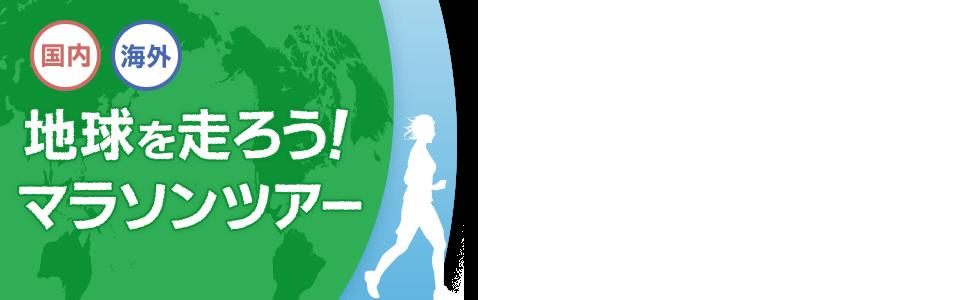 画像: オークランドマラソン(オセアニア)|地球を走ろう!マラソンツアー・旅行|クラブツーリズム