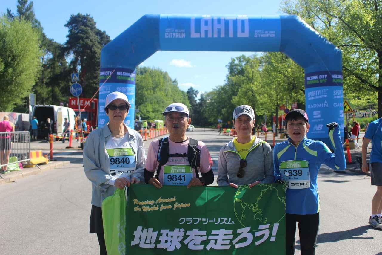画像5: 【地球を走ろう!】5月開催 種目も増え参加しやすくなった  ヘルシンキシティマラソン ツアーレポート