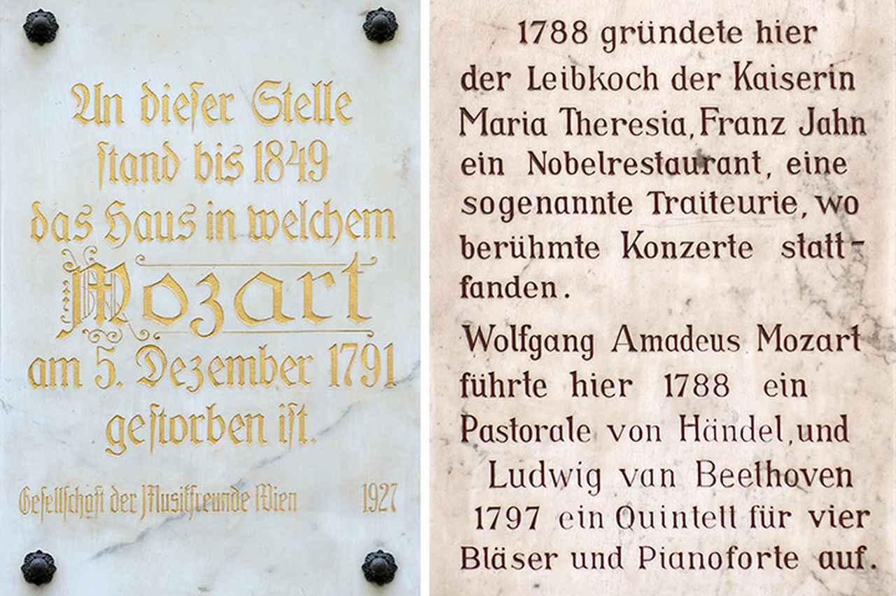 画像: 左の銘板は、モーツァルトが息を引き取った最期の家跡を記している。右側の銘板は、そのすぐ近くにあった演奏会場で、モーツァルトやベートーヴェンが演奏会を催したことが記されている。