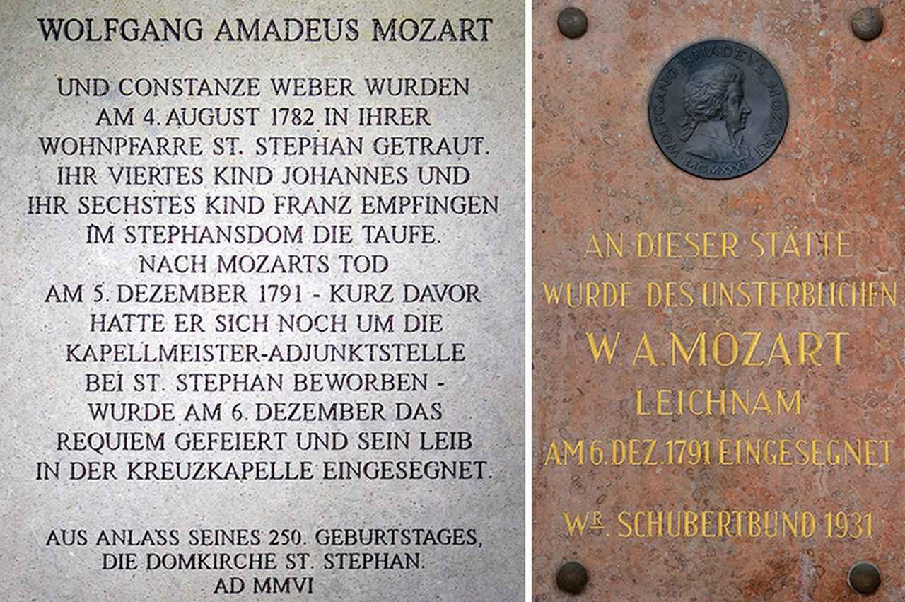 画像: 左の銘板は、モーツァルト生誕250年を記念して大聖堂内に設置、モーツァルトと大聖堂の関係が記されている。右の銘板は、大聖堂のカタコンベ出口に設置、モーツァルトの遺体が運ばれたことが記されている。