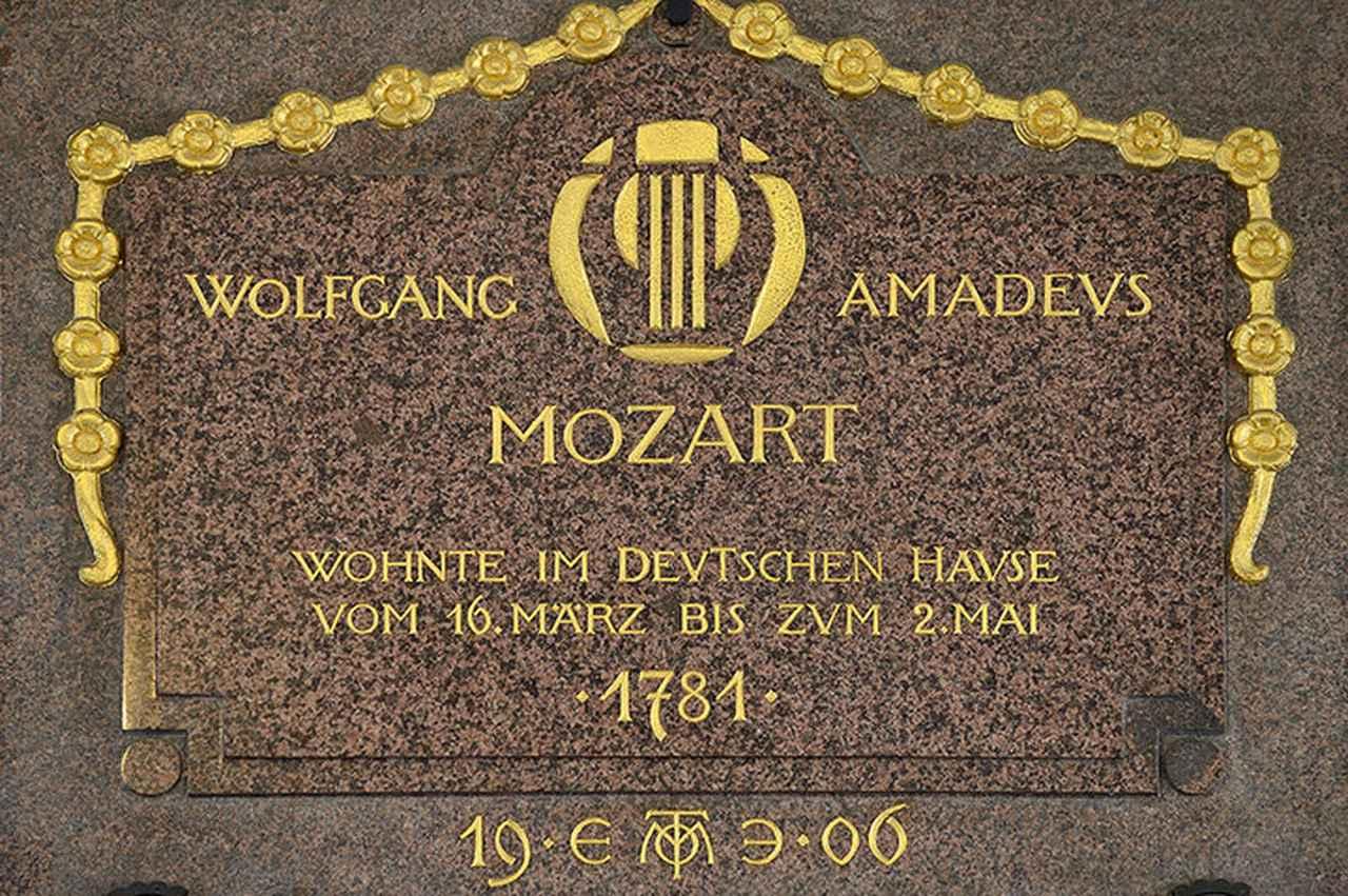 画像: 「ドイツ騎士団の家」の銘板