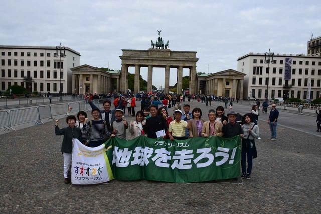 画像1: 【地球を走ろう!】世界新記録更新!6メジャーのひとつ ベルリンマラソンツアー レポート