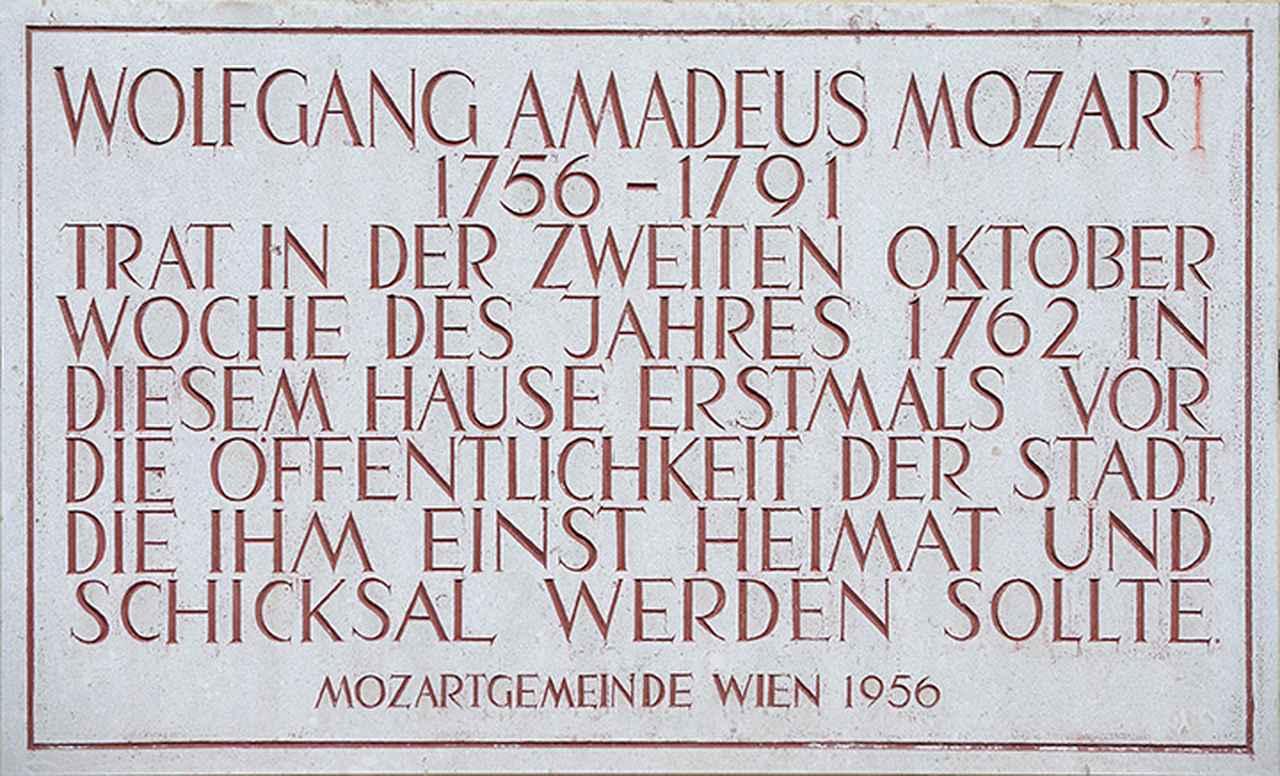 画像: 1762年10月、モーツァルトがウィーンで初めて公の場で演奏した場所を記す銘板