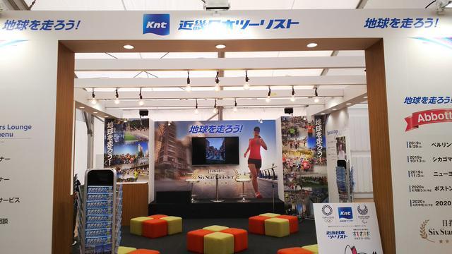 画像: 地球を走ろう!マラソンツアー (@chikyu_marathon) | Twitter