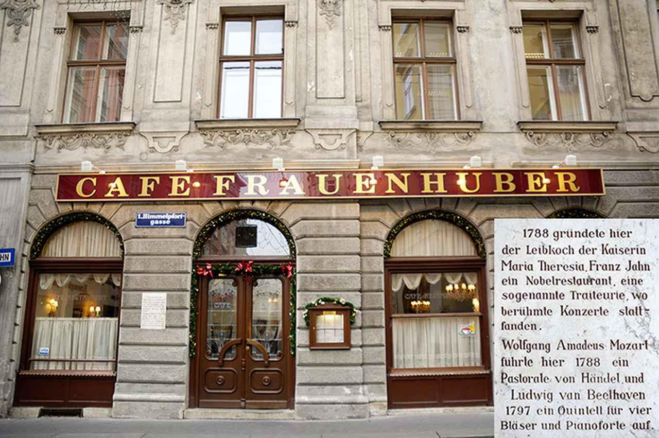画像: モーツァルトやベートーヴェンが演奏したといわれる老舗のカフェハウス「フラウエンフーバー」