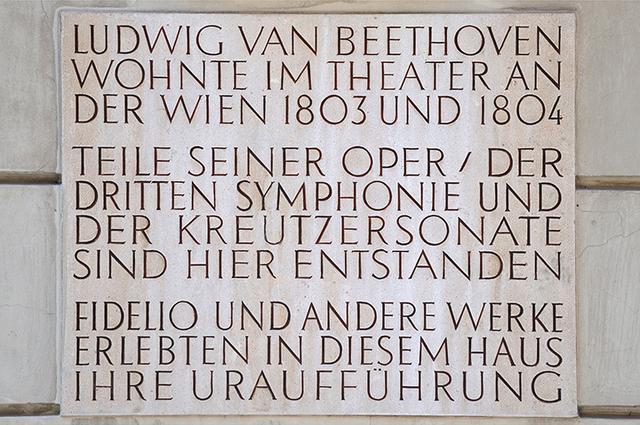 画像: アン・デア・ウィーン劇場のベートーヴェン銘板
