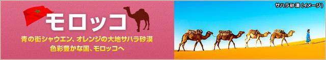 画像: モロッコ旅行・ツアー・観光|クラブツーリズム