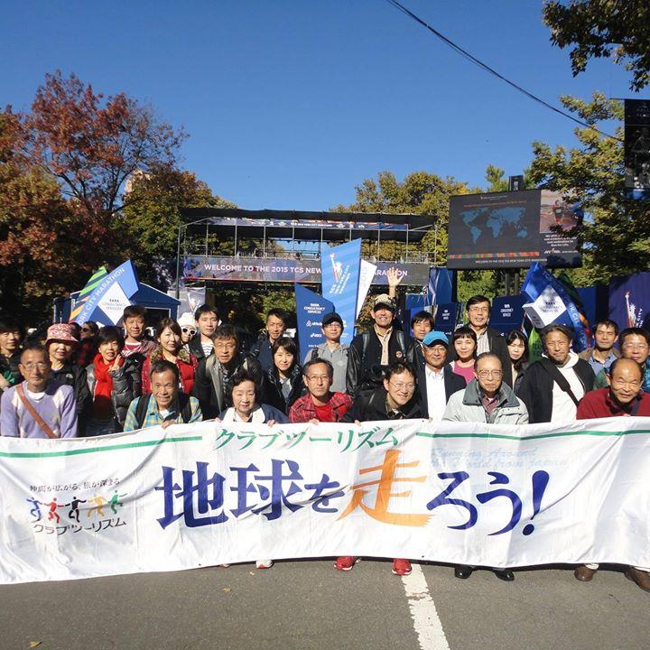 画像: クラブツーリズム 地球を走ろう!マラソンツアー