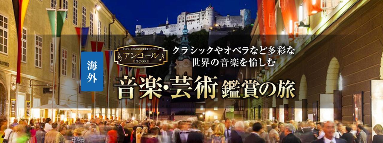 画像: 海外の音楽・芸術鑑賞の旅・ツアー クラブツーリズム