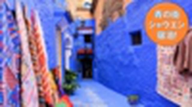 画像: 『青の街・シャウエンに宿泊  決定版!憧れのモロッコ7つの世界遺産 感動物語10日間』 バス1人2席/2都市2連泊|クラブツーリズム