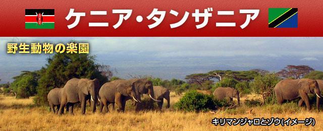 画像: ケニア・タンザニア旅行・ツアー|クラブツーリズム