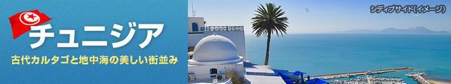 画像: チュニジア旅行・ツアー|クラブツーリズム